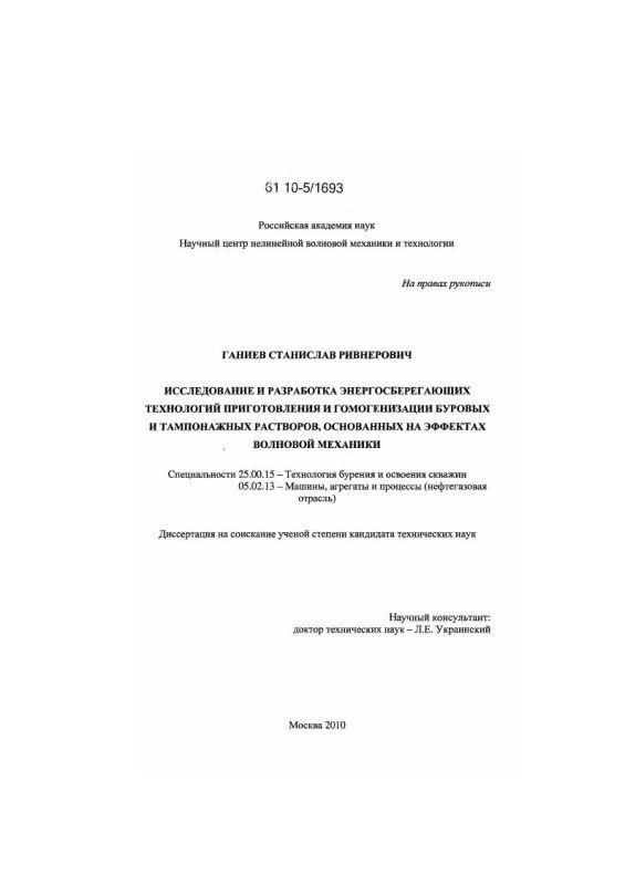 Титульный лист Исследование и разработка энергосберегающих технологий приготовления и гомогенизации буровых и тампонажных растворов, основанных на эффектах волновой механики