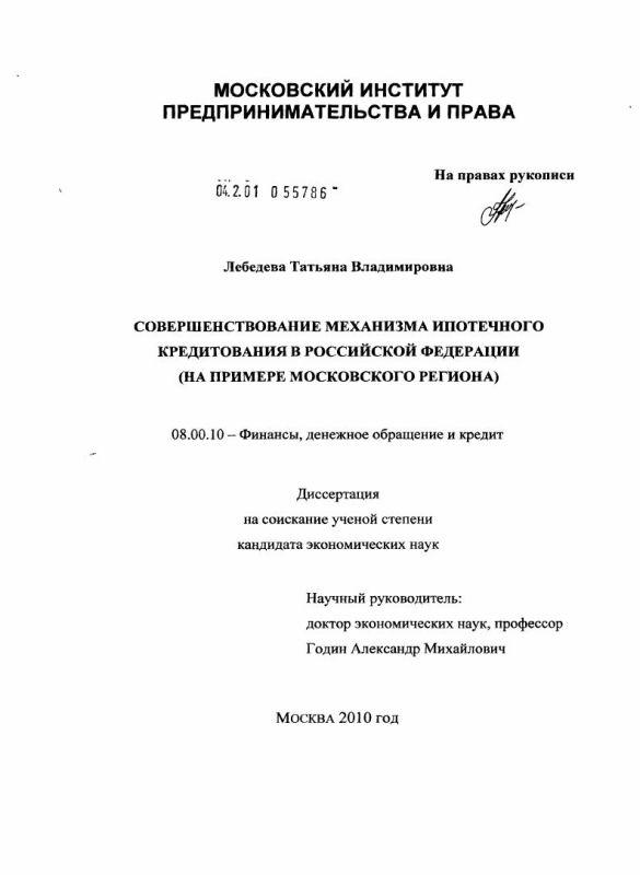Титульный лист Совершенствование механизма ипотечного кредитования в Российской Федерации : на примере Московского региона