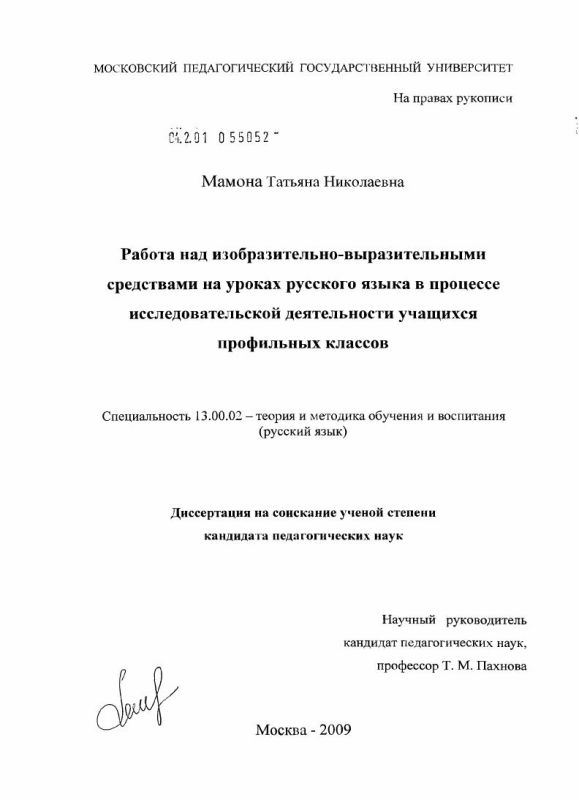 Титульный лист Работа над изобразительно-выразительными средствами на уроках русского языка в процессе исследовательской деятельности учащихся профильных классов