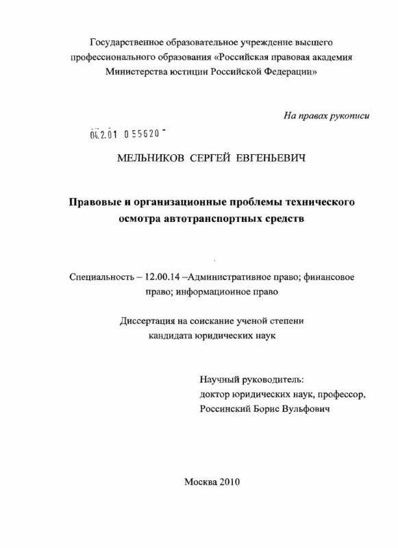 Титульный лист Правовые и организационные проблемы технического осмотра автотранспортных средств