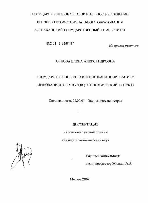 Титульный лист Государственное управление финансированием инновационных вузов : экономический аспект