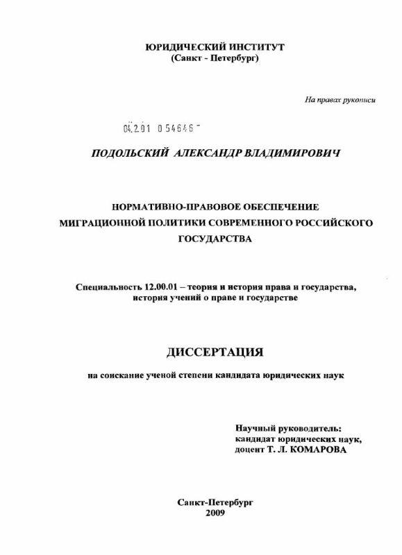Титульный лист Нормативно-правовое обеспечение миграционной политики современного Российского государства