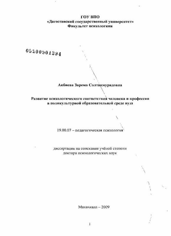 Титульный лист Развитие психологического соответствия человека и профессии в поликультурной образовательной среде вуза