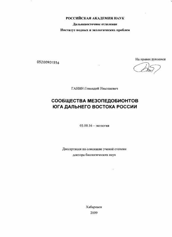 Титульный лист Сообщества мезопедобионтов юга Дальнего Востока России