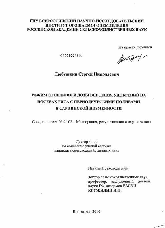 Титульный лист Режим орошения и дозы внесения удобрений на посевах риса с периодическими поливами в Сарпинской низменности