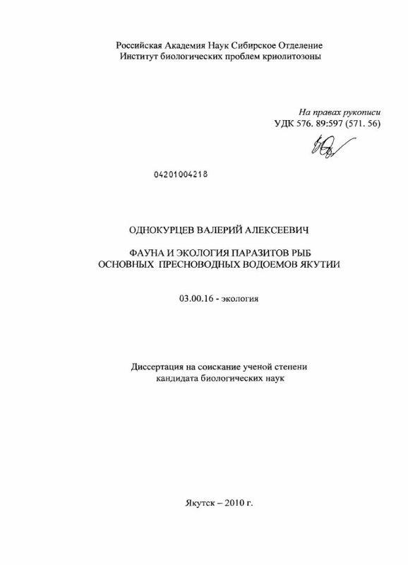 Титульный лист Фауна и экология паразитов рыб основных пресноводных водоемов Якутии