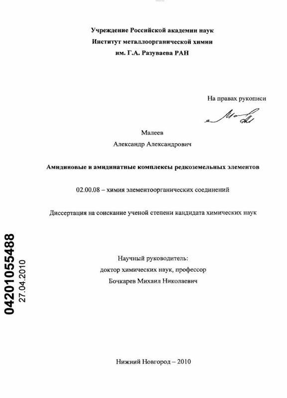 Титульный лист Амидиновые и амидинатные комплексы редкоземельных элементов