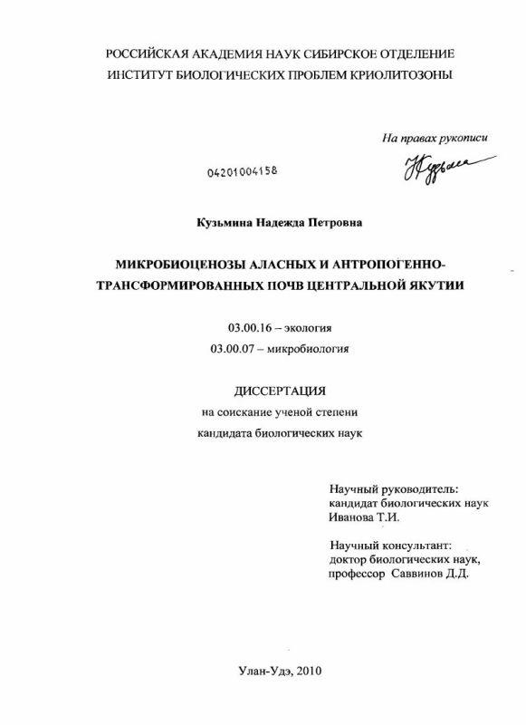 Титульный лист Микробиоценозы аласных и антропогенно-трансформированных почв Центральной Якутии