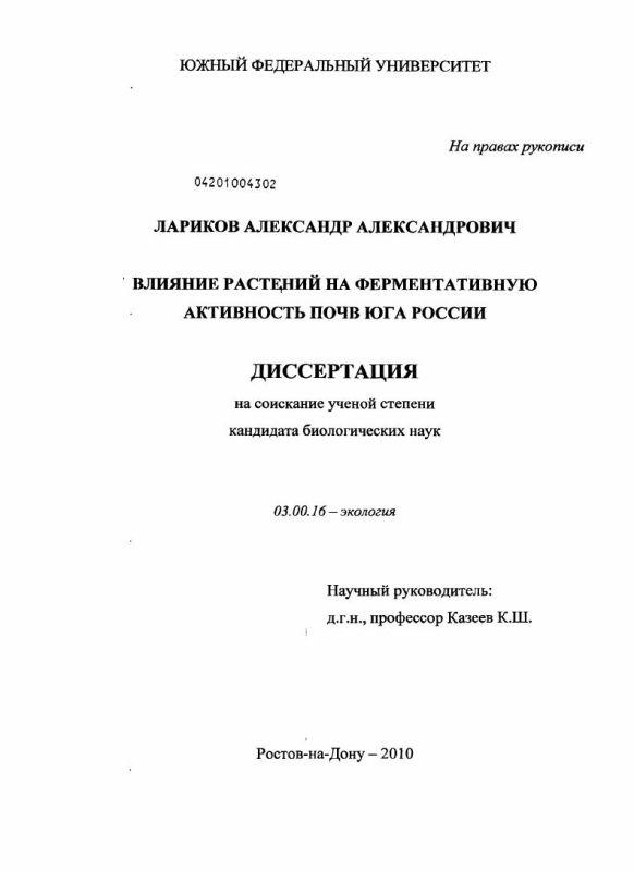 Титульный лист Влияние растений на ферментативную активность почв Юга России