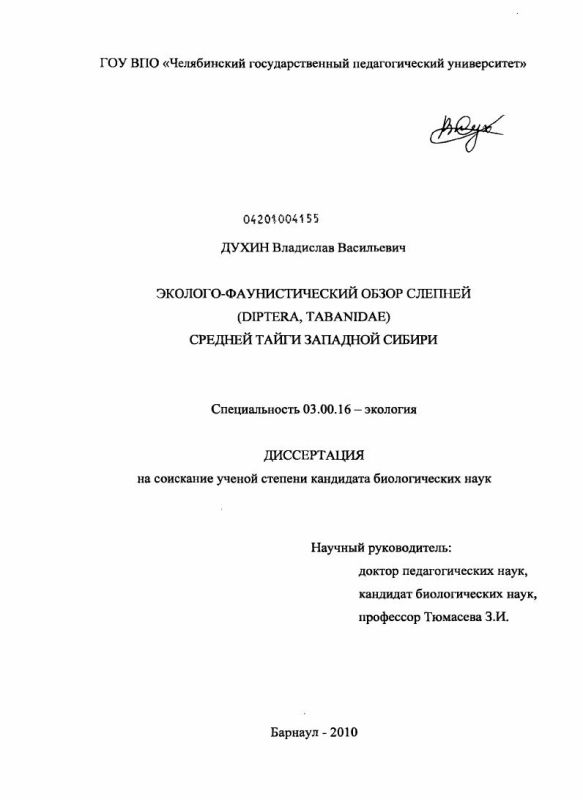 Титульный лист Эколого-фаунистический обзор слепней (Diptera, Tabanidae) средней тайги Западной Сибири