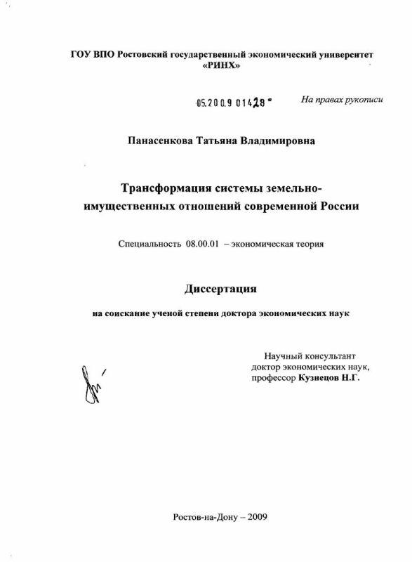 Титульный лист Трансформация системы земельно-имущественных отношений современной России