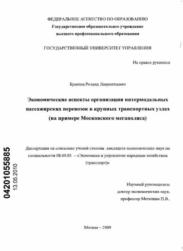 Титульный лист Экономические аспекты организации интермодальных пассажирских перевозок в крупных транспортных узлах : на примере Московского мегаполиса