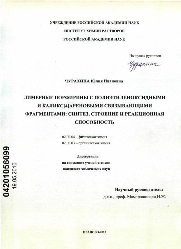 Титульный лист Димерные порфирины с полиэтиленоксидными и каликс[4]ареновыми связывающими фрагментами: синтез, строение и реакционная способность
