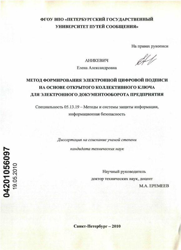 Титульный лист Метод формирования электронной цифровой подписи на основе открытого коллективного ключа для электронного документооборота предприятия