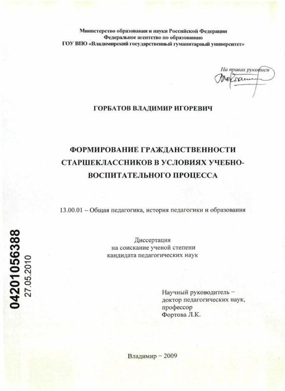 Титульный лист Формирование гражданственности старшеклассников в условиях учебно-воспитательного процесса