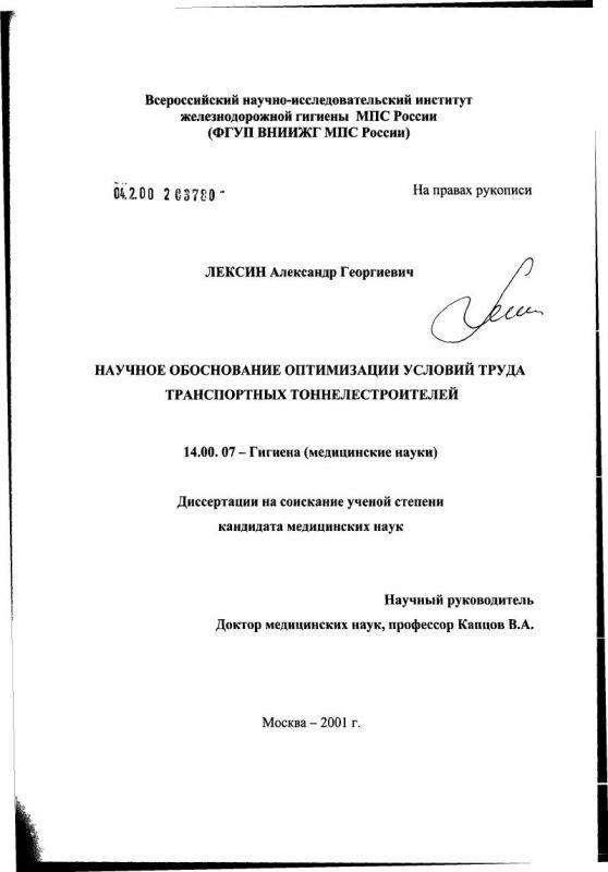 Титульный лист Научное обоснование оптимизации условий труда транспортных тоннелестроителей