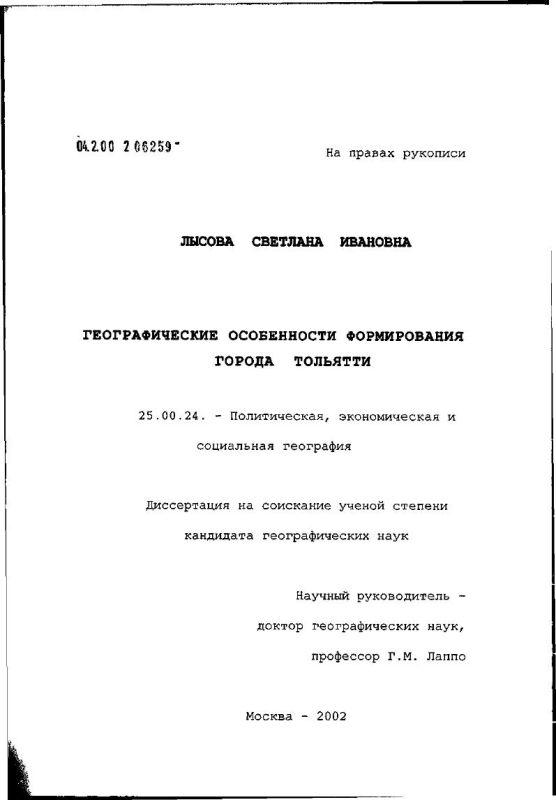 Титульный лист Географические особенности формирования города Тольятти