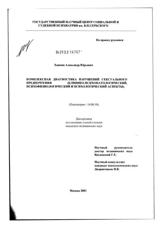 Титульный лист Комплексная диагностика нарушений сексуального предпочтения (клинико-психопатологический, психофизиологический и психологический аспекты)
