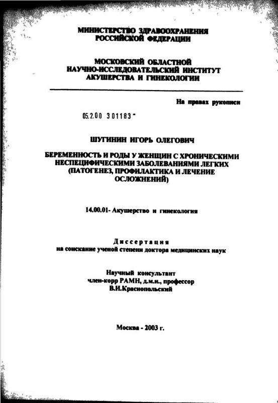 Титульный лист Беременность и роды у женщин с хроническими неспецифическими заболеваниями легких (патогенез, профилактика и лечение осложнений)