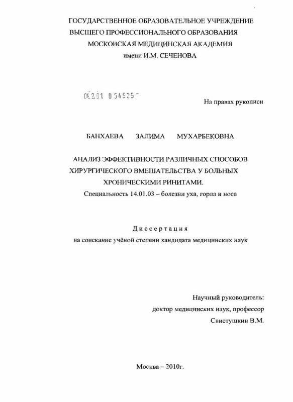 Титульный лист Анализ эффективности различных способов хирургического вмешательства у больных хроническими ринитами