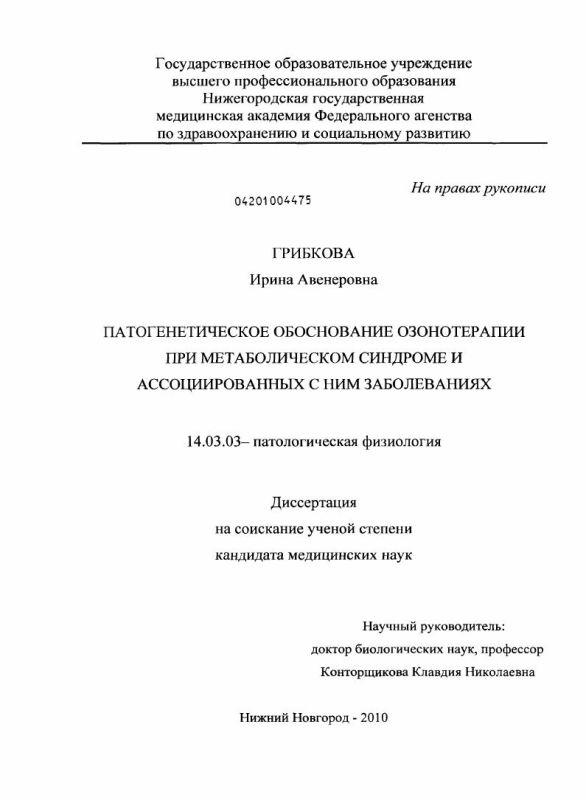 Титульный лист Патогенетическое обоснование озонотерапии при метаболическом синдроме и ассоциированных с ним заболеваниях