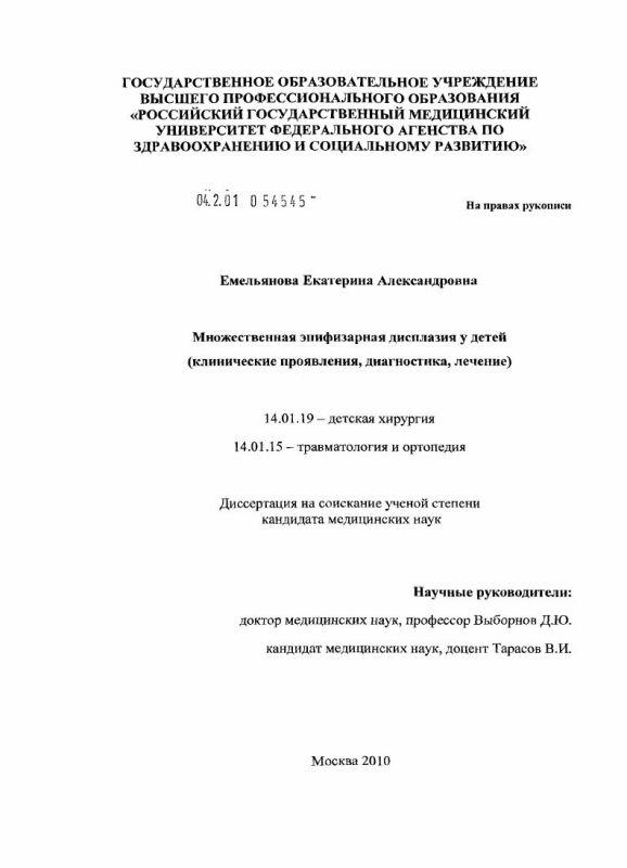 Титульный лист Множественная эпифизарная дисплазия у детей (клинические проявления, диагностика, лечение)