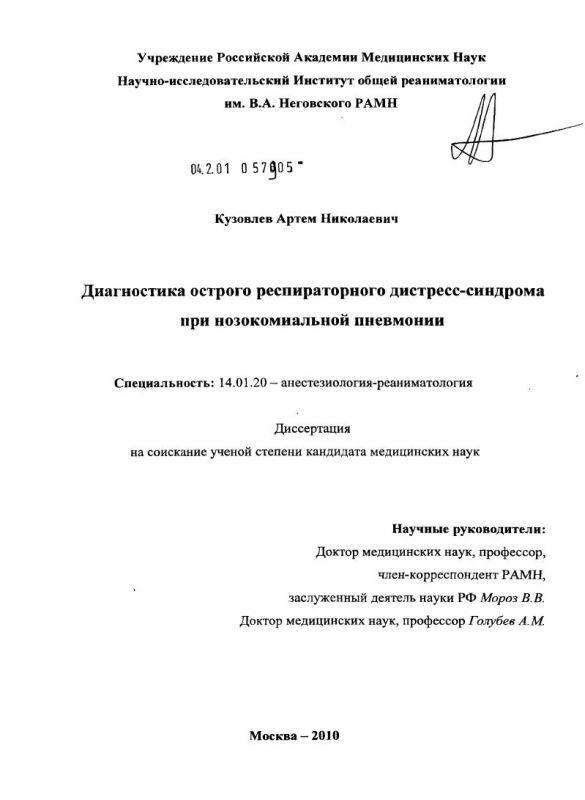 Титульный лист Диагностика острого респираторного дистресс-синдрома при нозокомиальной пневмонии