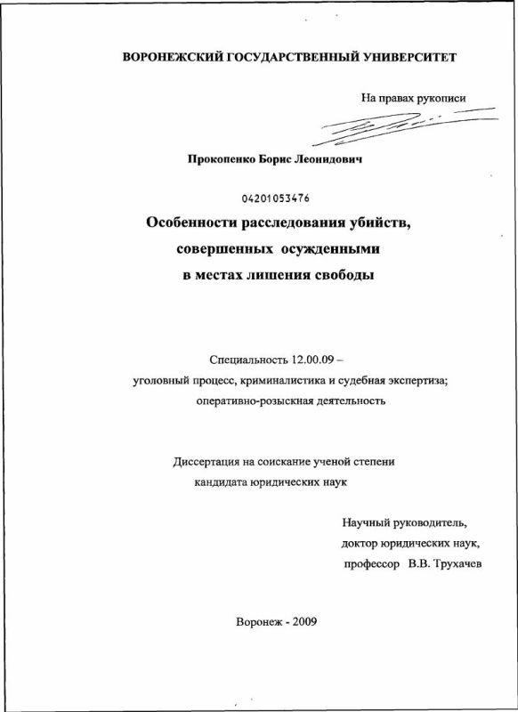 Титульный лист Особенности расследования убийств, совершенных осужденными в местах лишения свободы