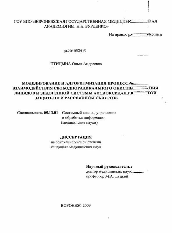 Титульный лист Моделирование и алгоритмизация процесса взаимодействия свободнорадикального окисления липидов и эндогенной системы антиоксидантной защиты при рассеянном склерозе