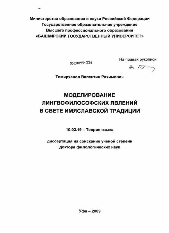 Титульный лист Моделирование лингвофилософских явлений в свете имяславской традиции