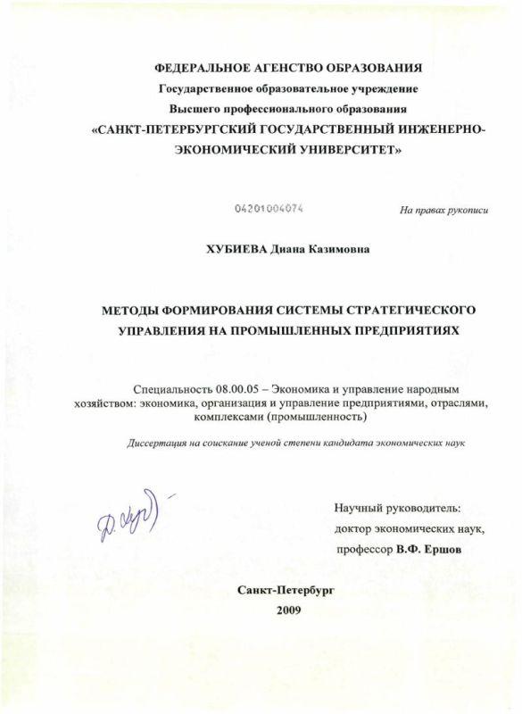 Титульный лист Методы формирования системы стратегического управления на промышленных предприятиях