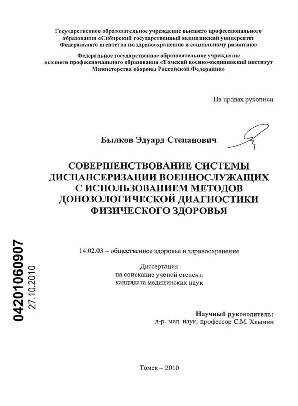 Титульный лист Совершенствование системы диспансеризации военнослужащих с использованием методов донозологической диагностики физического здоровья