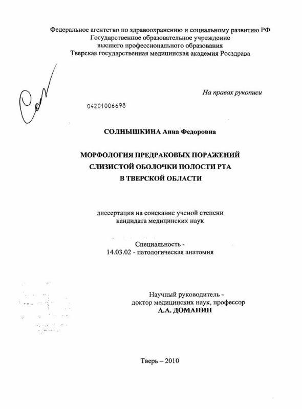 Титульный лист Морфология предраковых поражений слизистой оболочки полости рта в Тверской области