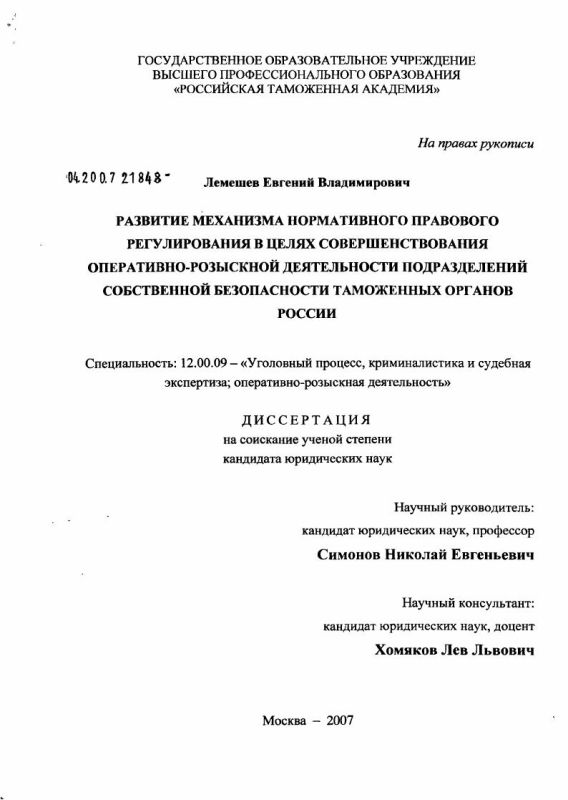 Титульный лист Развитие механизма нормативно правового регулирования в целях совершенствования оперативно-розыскной деятельности подразделений собственной безопасности таможенных органов России