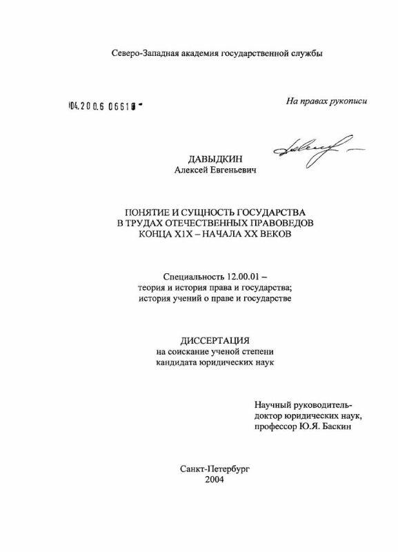 Титульный лист Понятие и сущность государства в трудах отечественных правоведов конца XIX - XX в.