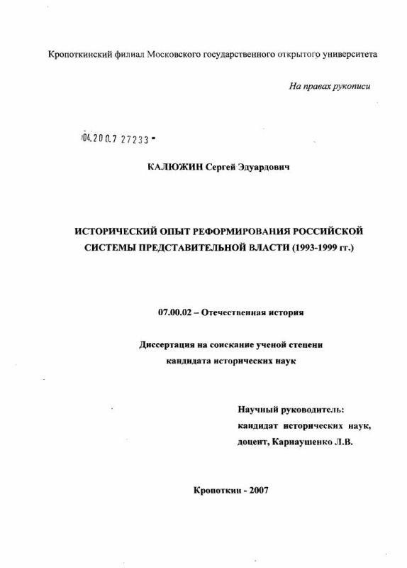 Титульный лист Исторический опыт реформирования российской системы представительной власти (1993 - 1999 гг.)