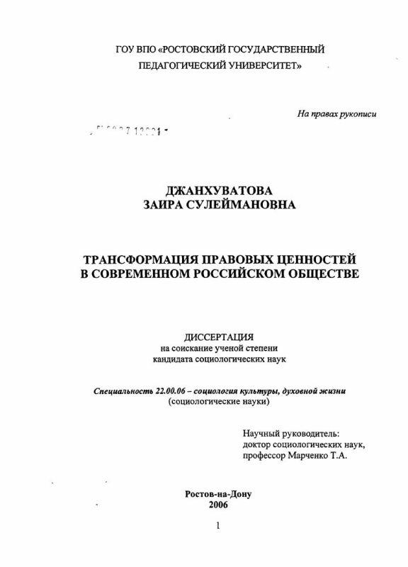 Титульный лист Трансформация правовых ценностей в современном российском обществе