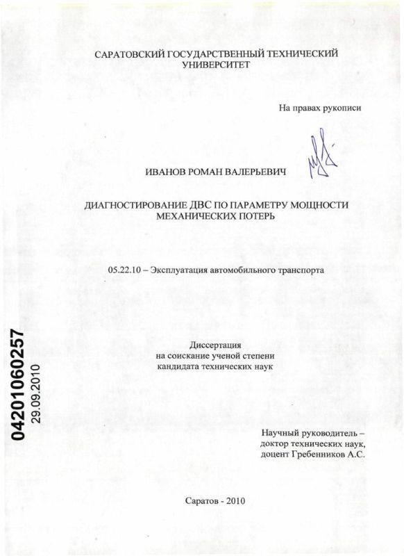 Титульный лист Диагностирование ДВС по параметру мощности механических потерь