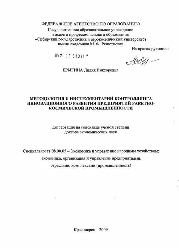 Титульный лист Методология и инструментарий контроллинга инновационного развития предприятий ракетно-космической промышленности