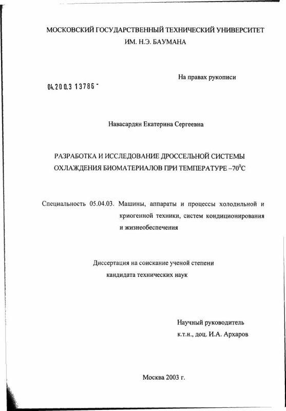 Титульный лист Разработка и исследование дроссельной системы охлаждения биоматериалов при температуре -70'ГРАД'С