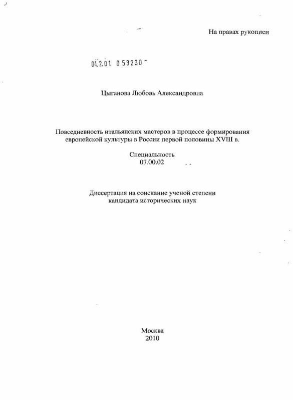 Титульный лист Повседневность итальянских мастеров в процессе формирования европейской культуры в России первой половины XVIII в.