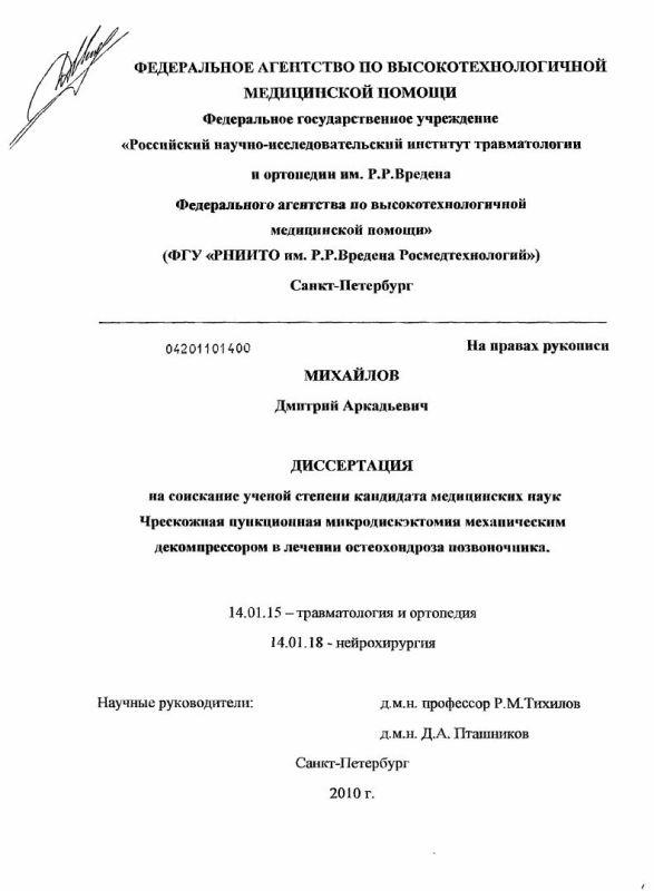 Титульный лист Чрескожная пукционная микродискэктомия механическим декомпрессором в лечении остеохондроза позвоночника