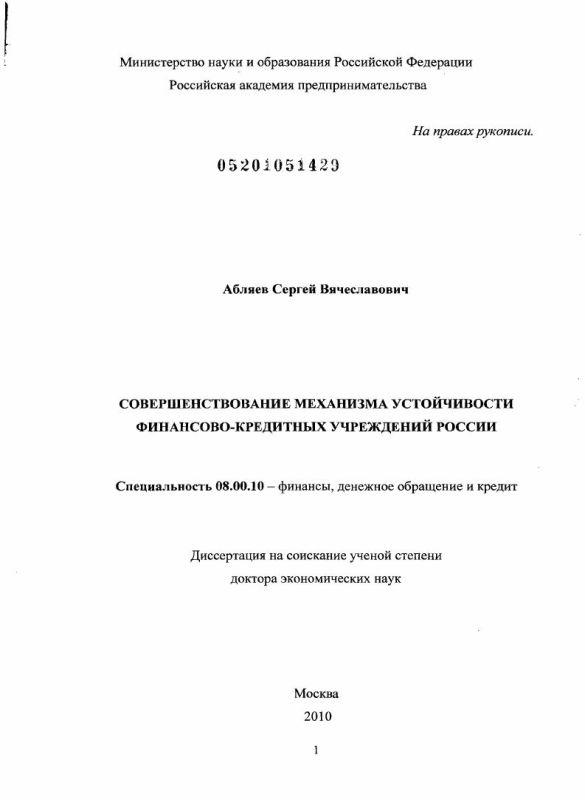 Титульный лист Совершенствование механизма устойчивости финансово-кредитных учреждений России