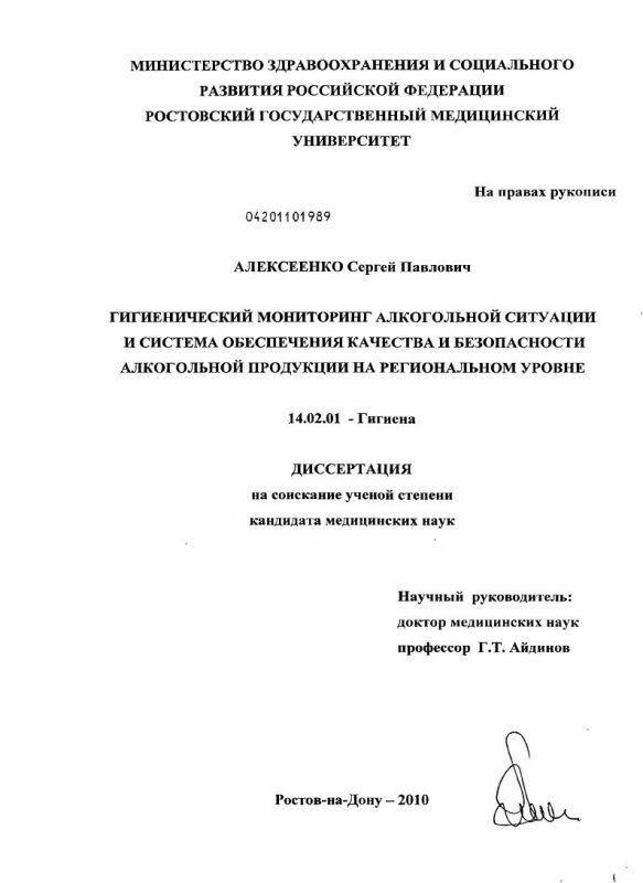 Титульный лист Гигиенический мониторинг алкогольной ситуации и система обеспечения качества и безопасности алкогольной продукции на региональном уровне