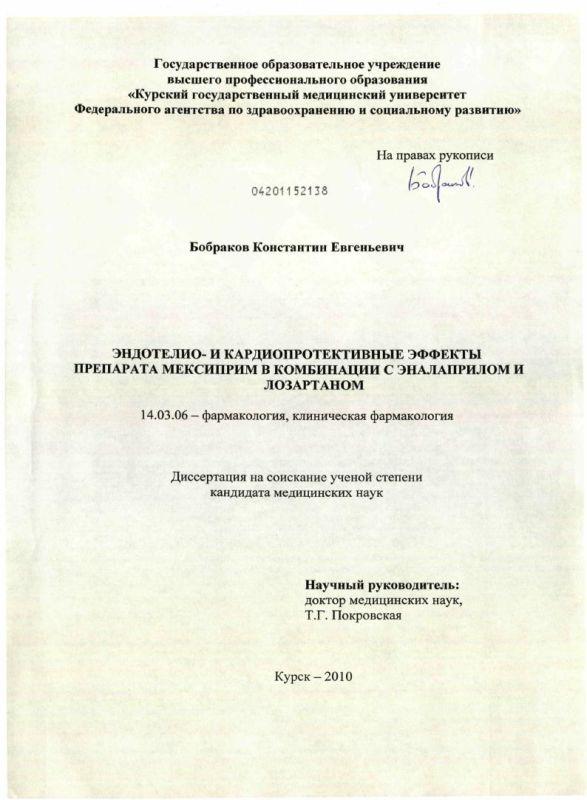 Титульный лист Эндотелио- и кардиопротективные эффекты препарата Мексиприм в комбинации с эналаприлом и лозартаном