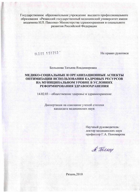 Титульный лист Медико-социальные и организационные аспекты оптимизации использования кадровых ресурсов на муниципальном уровне в условиях реформирования здравоохранения