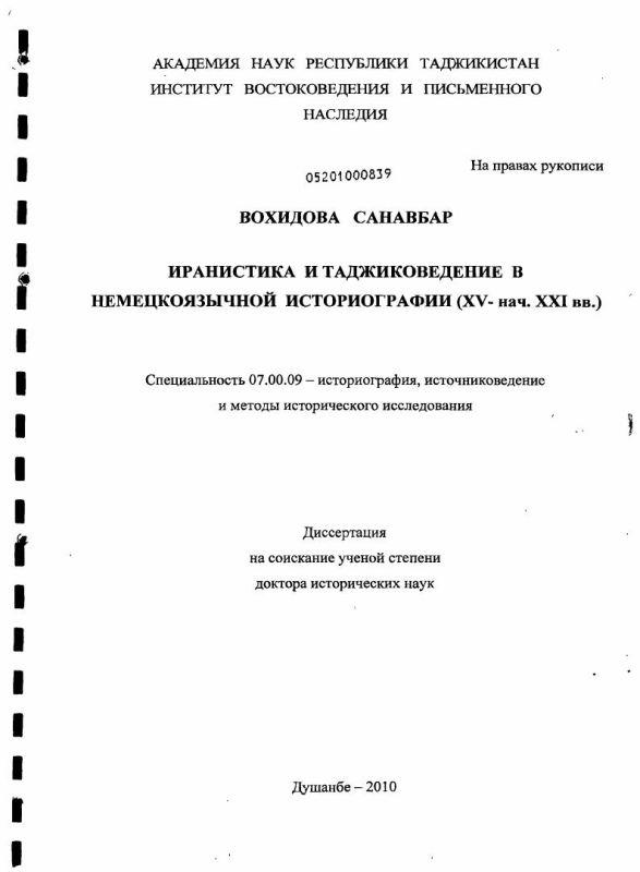 Титульный лист Иранистика и таджиковедение в немецкоязычной историографии : ХV -нач. ХХI вв.