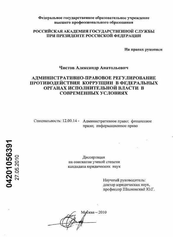 Титульный лист Административно-правовое регулирование противодействия коррупции в федеральных органах исполнительной власти в современных условиях