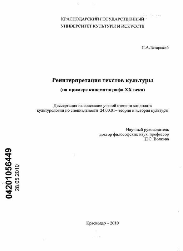 Титульный лист Реинтерпретация текстов культуры : на примере кинематографа XX века