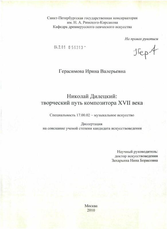 Титульный лист Николай Дилецкий : творческий путь композитора XVII века